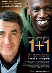 1+1 Лучший французский фильмы