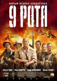9 рота - лучшие русские фильмы про войну
