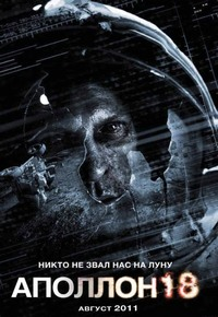 Аполлон-18