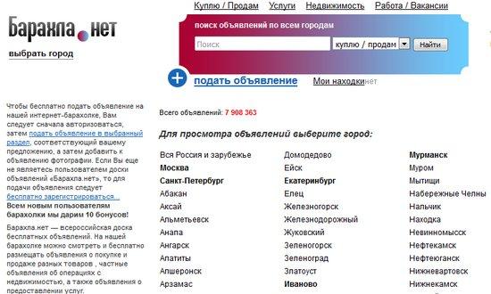 6397800ee2a9e Крупнейшая площадка объявлений в России. Здесь оставляют свои предложения  индивидуальные предприниматели, организации и частные лица со всей страны и  ...