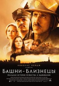 Лучший фильм о катастрофе Башни-близнецы