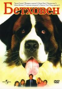 Бетховен - фильм о животных