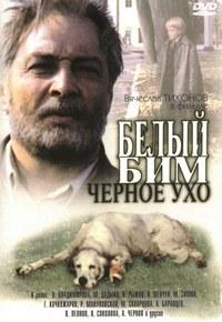 Белый Бим Черное Ухо - фильм про собаку