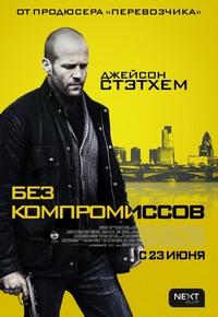 Бе компромиссов - Лучшие фильмы Джейсона Стэтхэма