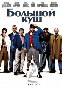 Большой куш - лучшие фильмы Джейсона Стэтхэма