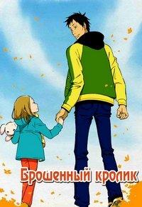 Брошенный кролик -лучшие аниме-сериалы