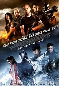 Бросок кобры 2 - лучший боевик 2013