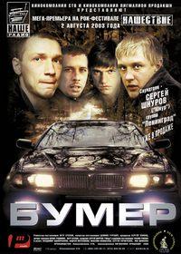 Бумер - криминальный фильм