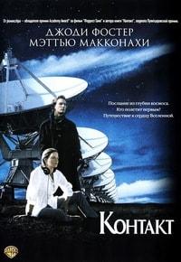 Фильм о космосе Контакт