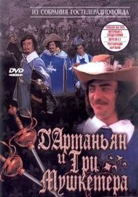 Дартаньян и три мушкетера