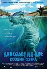 Динозавр Ми-ши