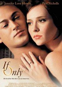 Если только - романтический фильм