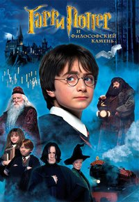 Гарри Поттер - лучший семейный фильм
