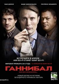 Ганнибал - сериал 2013