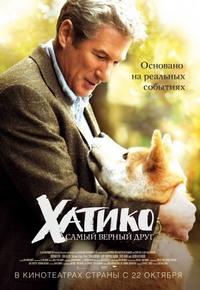 Хатико - фильм про животных
