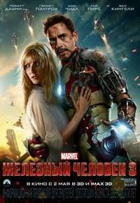Фантастика 2013 - Железный человек 3