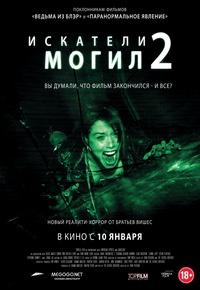 Лучшие фильмы ужасов 2012 2013 года