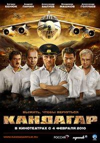 Кандагар - фильм про войну