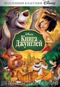 Книга Джунглей - лучшие мультфильмы Диснея
