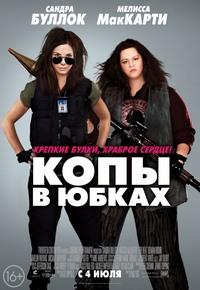Копы в юбках - лучшие комедии 2013