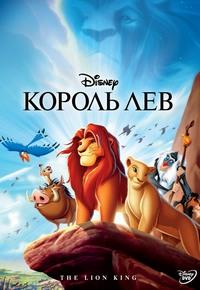 Король Лев - Лучший мультфильм компании Disney