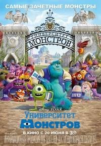 Университет монстров - лучший мультфильм 2013 года