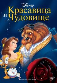 Красавица и чудовище мультфильм в