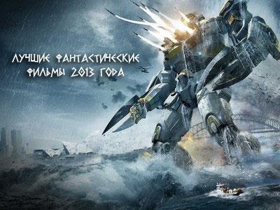 Лучшие фантастические фильмы 2013 года