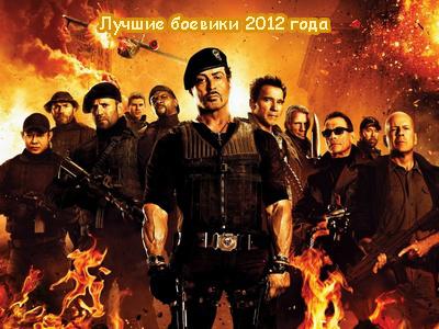 Лучшие боевики 2012