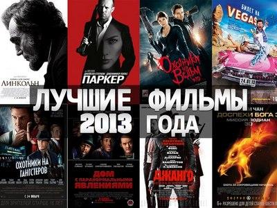 рейтинг фильмов 2013 года: