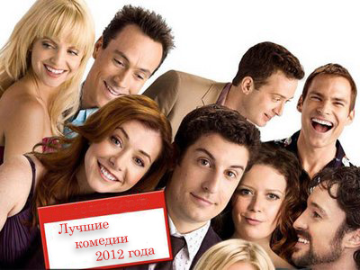 Лучшие комедии 2012