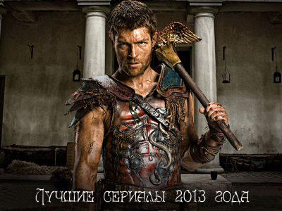 Лучшие сериалы 2013