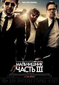 Лучшая комедия 2013 года - Мальчишник 3