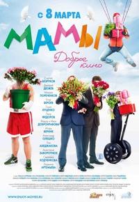 Мамы - русская мелодрама