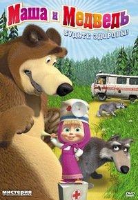 Маша и Медведь - лучший мультфильм для детей