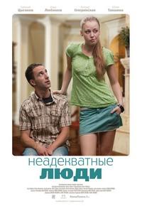 Неадекватные люди - русская мелодрама