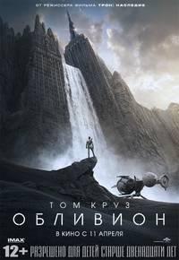 Обливион - лучшая фантастика 2013