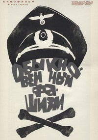 Обыкновенный фашизм