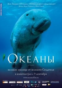 Документальный фильм - Океаны