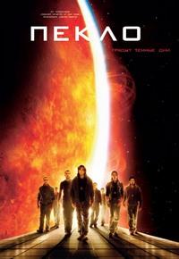 Космос - фильм Пекло
