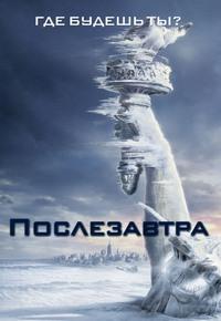 Лучший фильм катастрофа Послезавтра
