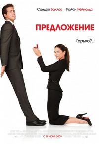 Предложение - романтическая комедия