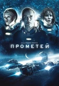 Фильм о космосе Прометей