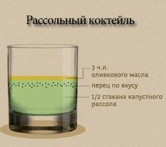 Коктейль «Рассольный»
