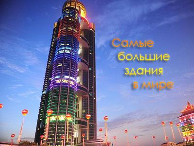Самые высокие здания в мире: гонка продолжается