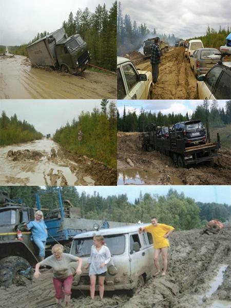 Сибирь дорога