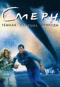 Фильм Смерч