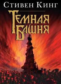 Темная башня - лучшая книга Стивена Кинга