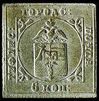 Тифлисская уника - самые дорогие марки