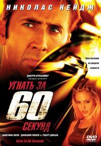 Фильм о гонках Угнать за 60 секунд